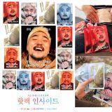 YG暢銷藝人柳炳宰:專屬暖暖包上市!