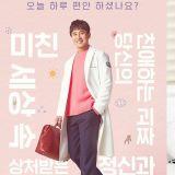《靈魂維修工》公開申河均粉紅色療癒海報:洋溢春天氣息!