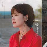 繼令人心動的雙人海報後…tvN新劇《男朋友》再公開宋慧喬、朴寶劍單人海報!