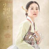 Lyn演唱的《師任堂:光的日記》OST《無論何時何地》MV公開