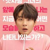 《You Raise Me Up》尹施允&Hani海报:在泌尿科与初恋相逢也太尴尬!