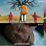 韓國引爆話題逃亡Game新劇《魷魚遊戲》正式預告公開,不想玩遊戲就準備領便當吧!