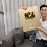 朴敘俊獲得YouTube金獎牌!成為韓國第一個訂閱人數超過百萬的演員