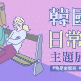 愛看書的你有福了~韓文暢銷書籍,線上書展全面五折起至3月9日!