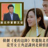 韩剧《爱的迫降》特邀脱北作家「郭文安」指导北韩部份,增加逼真感