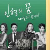 Block B Taeil為《拖旅行箱的女人》唱OST《人偶的夢》