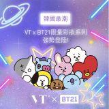 A.R.M.Y 準備限量瘋搶!VT x BT21化妝品系列來到香港啦!