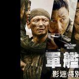 電影《軍艦島》回饋影迷特別場!台灣北、中、南各一場於8月12日將搶先登島~!你心動了嗎?