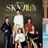 韓劇《SKY Castle》擊敗《男朋友》、《阿爾罕布拉宮的回憶》登上話題性一位