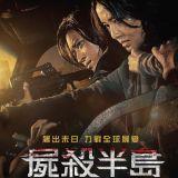 《尸杀半岛》将於7月15日港韩同步上映!戏票将於7月1日正式预售