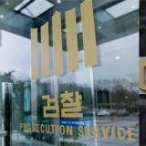 韩国电视台Channel A被检察院搜索扣押!31年来首次