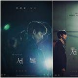 《永生戰》孔劉+朴寶劍展開的意外同行旅程!公開最新雙人對視海報
