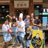 《姜食堂2》海報「花郎也著迷的味道」公開!宋旻浩採訪提到:「這次規模更大,來了更多客人!」