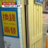 明洞换钱所遭窃!3分钟被盗走4.3亿韩元,警方:「考虑到内部共谋的可能性,正在展开调查」
