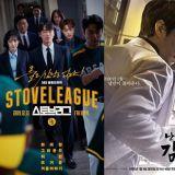 《2020 SBS演技大赏》竞争超激烈!《金牌救援》、《金师傅2》、《Penthouse》等作品,收视都超过两位数!