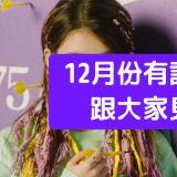 【不定时更新!】12月份有谁会来香港跟大家见面呢?