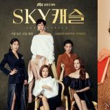 1月韩剧话题性《Sky Castle》稳拿冠军,李钟硕主演《罗曼史是别册附录》也上榜!