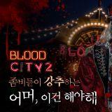 樂園變血城!愛寶樂園的萬聖節期間限定:Blood City 2