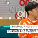 《Radio Star》車太賢:太陽婚禮不收禮金,可是我給了也被拿走了