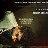 影帝首度飾演本人《綁架影帝黃晸珉》在韓連續21日穩坐票房冠軍!9月17日在台上映