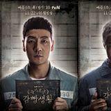 朴海秀、朴浩山一同出演《人生酒館》!預計2月中旬播出