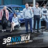 徐仁國、秀英主演《38師機動隊》 12日播特輯回饋劇迷
