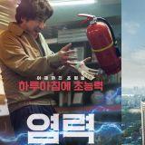《屍速列車》導演新片《念力》首日票房超《重返20歲》 口碑卻撲街?!