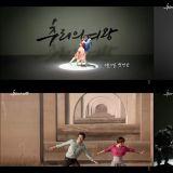 KBS水木劇《推理的女王》首波預告 權相佑&崔江熙為何而共舞?