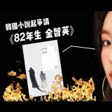 【韓國小說《82 年生金智英》是 MeToo 運動的觸發點...?】