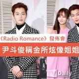 《Radio Romance》發佈會:尹斗俊稱金所炫像姐姐「今後拜託您了」