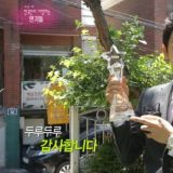 《演艺家中介》任时完获得韩国人最喜爱的演技偶像一位