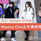 Wanna One&朴寶劍等人同時亮相機場~這畫面太好看了吧!