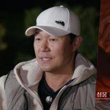 【有片】朴誠雄自曝曾患有心病:「去片場的路上突然想跳車,從影23年第一次這樣不安」