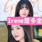【K社韩文小百科】Irene是多金「奔驰女」?好想拥有这样的队友~