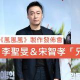 《風風風》製作發佈會:李聖旻&宋智孝「兄妹」互相稱讚!