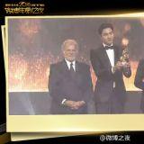 李敏鎬獲得2016微博電影之夜 亞洲電影先鋒人物獎