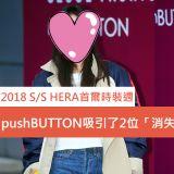 【2018 S/S HERA首尔时装周】pushBUTTON吸引了2位「消失的女人」都要现身捧场~