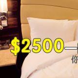 $2500一晚的酒店,你觉得值得吗?