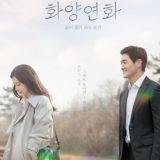 【KSD评分】由韩星网读者评分:《花样年华》开播没多久就来到TOP 1!