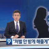 A某律师:「YG会定期检查艺人,如发现吸毒就送去日本排毒」