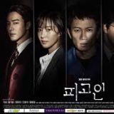 池晟、严基俊主演《被告人》收视率破20% 拿下月火剧冠军