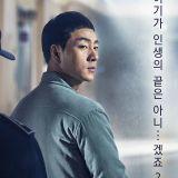 韓劇 機智牢房生活슬기로운 감빵생활 –原來是硬底子的演員