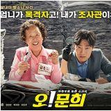 《Oh!文姬》國民奶奶羅文姬拚了!演戲近60年首度挑戰動作電影