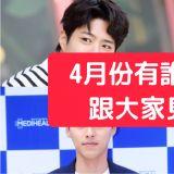 【不定時更新!】4月份有誰會來台灣跟大家見面呢?