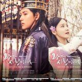 今晚開播! 潤娥&任時完&洪宗玄《王在相愛》看點直擊,原來你是這樣的王世子!