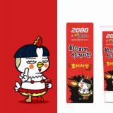 三養辣火雞聯名牙膏上市!紅色的膏體究竟會是什麼味道?