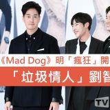 《Mad Dog》明「瘋狂」開播: 「垃圾情人」劉智泰求轉型!
