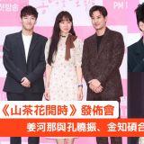 【《山茶花開時》發佈會】孔曉振+姜河那+金知碩:除了浪漫戀情還有懸疑成分?