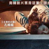 想看孔晓振奠定为「惊悚片女王」的里程碑之作——《锁命危机》吗?