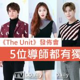 黄致列&泫雅&泰民等出席《The Unit》发布会:原来大家都有独特的担当!